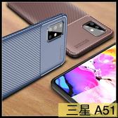 【萌萌噠】三星 Galaxy A51 A71 時尚經典商務新款 碳纖維紋 創意甲殼蟲 全包矽膠軟殼 手機殼