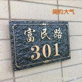 門牌號碼牌小區別墅自建房店鋪家用中式創意門牌掛牌定制做 1995生活雜貨NMS