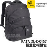 KATA DL-DR-467 / DR467-DL (24期0利率 免運 文祥貿易公司貨 DR-467i 改款) 輕量化 後背包 相機包 電腦包