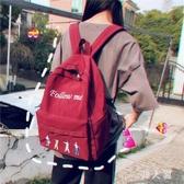 書包女韓版高中初中大學生原宿森系日系可愛雙肩包背包 PA8011『男人範』