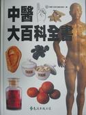 【書寶二手書T4/百科全書_YES】中醫大百科_原價2000_傅世垣