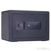 小型全鋼保管箱保險櫃家用小型可入墻保險箱25cm高電子密碼保管箱保險櫃 DR27519【男人與流行】