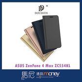(+專屬玻璃貼)DUX DUCIS SKIN Pro 皮套/ASUS ZenFone4 Max ZC554KL/手機殼【馬尼通訊】
