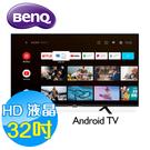 BenQ明基 32吋 HD 護眼 智慧連網 液晶顯示器 液晶電視 E32-330