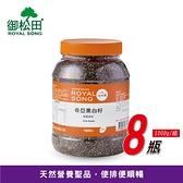 【御松田】奇亞黑白籽-家庭號(1000g/瓶)-8瓶-奇亞籽-南美鼠尾草籽
