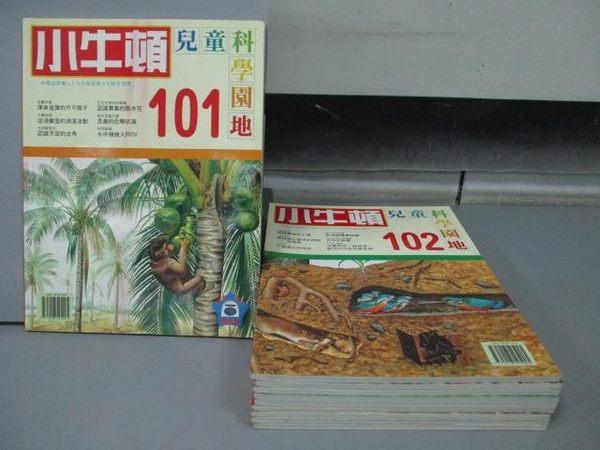【書寶二手書T3/少年童書_PGF】小牛頓_101~110期間_共10本合售_認識寶島的縣市花