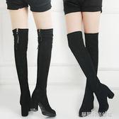 過膝長靴女百搭韓版粗跟馬丁靴高跟女靴高筒彈力靴子〖夢露時尚女裝〗