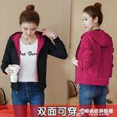 小外套女春秋新款韓版bf棒球服短款雙面穿連帽夾克秋季上衣潮 時尚芭莎