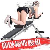 仰臥起坐 健身器材家用 輔助器仰臥板可折疊練腹機收腹機LX
