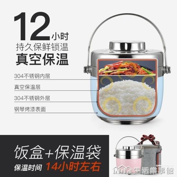 便攜手提304不銹鋼便當盒12小時1人學生成人雙層提鍋女保溫桶飯盒 樂事館新品