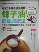 【書寶二手書T4/養生_OHA】椰子油飲食減肥法_白澤卓二