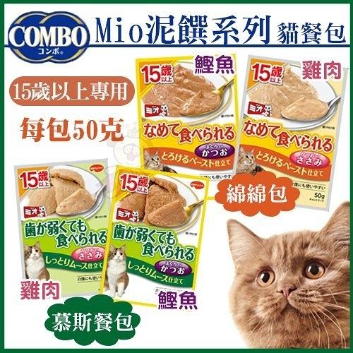 *WANG*【14包組】COMBO PRESENT《15歲以上專用Mio泥饌系列-綿綿包|慕斯餐包》50G/包 多種口味