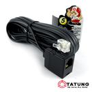 【TATUNG】電話延長線(5m) TBAV-C148