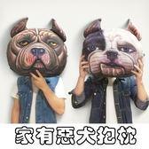 抱枕 狗頭靠枕-創意3D印花毛絨靠墊5款73pp562【時尚巴黎】