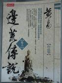 【書寶二手書T9/武俠小說_HIW】邊荒傳說(卷三)_黃易