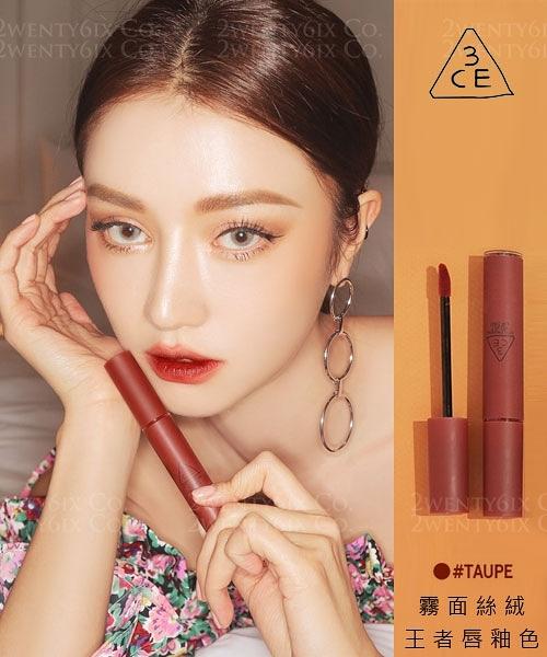 【2wenty6ix】★ 韓國 3CE ★ Velvet Lip Tint 霧面絲絨 王者唇釉色 #Tapue (顯白膚/絲滑顯色)