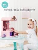 可優比兒童抓娃娃機迷你小型家用夾公仔投幣扭蛋游戲糖果禮物玩具 現貨快出