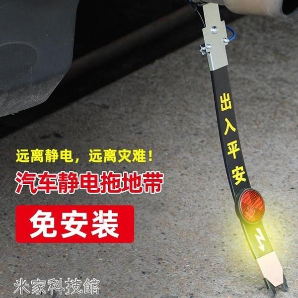 車用靜電消除器 適用于C-HR/漢蘭達/普拉多汽車用靜電消除器接地條帶排氣管拖地線 米家