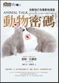 (二手書)動物密碼:從動物行為看動物溝通