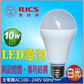 麗酷獅 10W LED燈泡 白光
