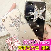 SONY Xperia1 II Xperia5 II Xperia10 Plus Xperia5 XZ3 手機殼 水鑽殼 客製化 訂做 亮鑽五芒星