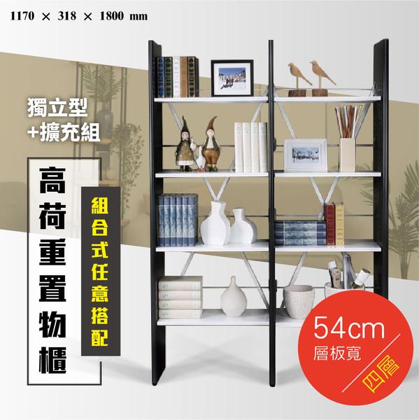 1個獨立+1個擴充組合 SH-60 樹德 高荷重組合置物架 層板寬540mm 工業風書櫃 商品架子 擴充設計 書架
