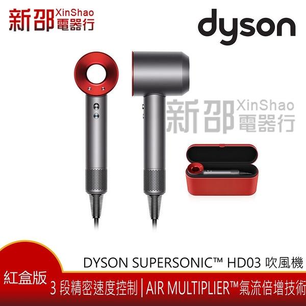 *~新家電錧~*【Dyson Supersonic™ HD03】吹風機-紅盒版
