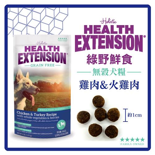【力奇】Health Extension 綠野鮮食 天然無穀成幼犬糧-雞肉+火雞肉1LB(0.45KG) 超取限8包 (A001A191)
