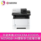 分期0利率 京瓷美達 KYOCERA ECOSYS M2540dn A4雷射多功能複合機