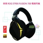 華碩 ASUS ROG STRIX FUSION 700 藍芽 無線 電競 耳機