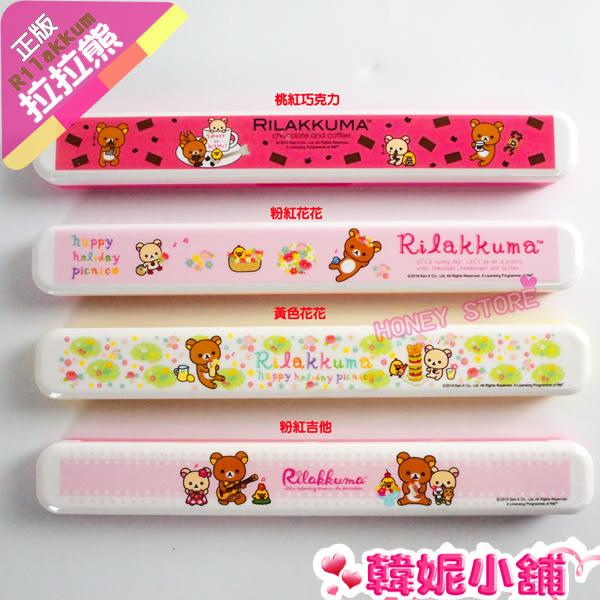 韓妮小舖 正版 拉拉熊 長型 筷子收納 筷盒【HD2125】