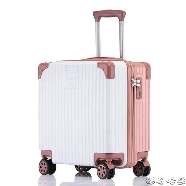 18吋迷你行李箱輕便小型登機拉桿箱包20女密碼旅行箱子小號男18吋韓版 瑪奇哈朵