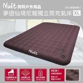 【南紡購物中心】【珍愛頌】A353 努特NUIT 夢遊仙境充氣床墊(XL號)