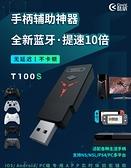 [哈GAME族]免運費 可刷卡 支援PS4/NS 酷威 PS4/NS T100S 無線手把轉換器
