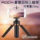 【R】品牌 豪華自拍三腳架 穩固耐用鋁合金材質 質感相機腳架 伸縮腳架 相機 單眼 附手機夾