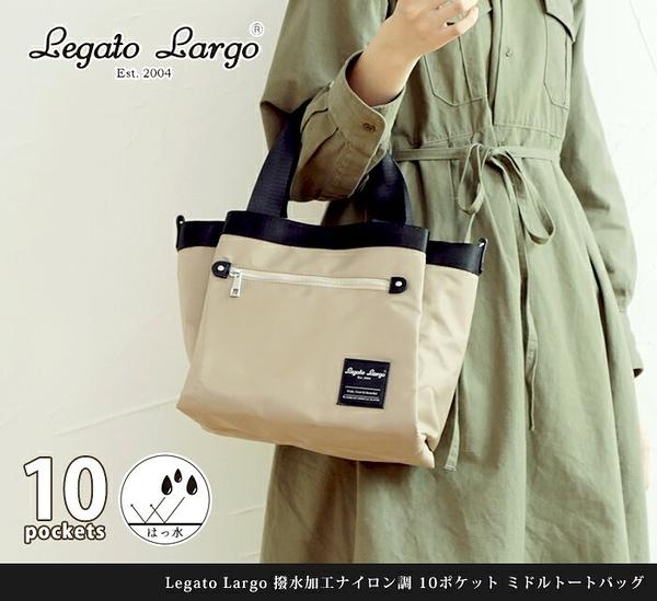 日本2018春夏新款Legato Largo 2way 10口袋收納 防水 手提包/肩背包【JE精品美妝】
