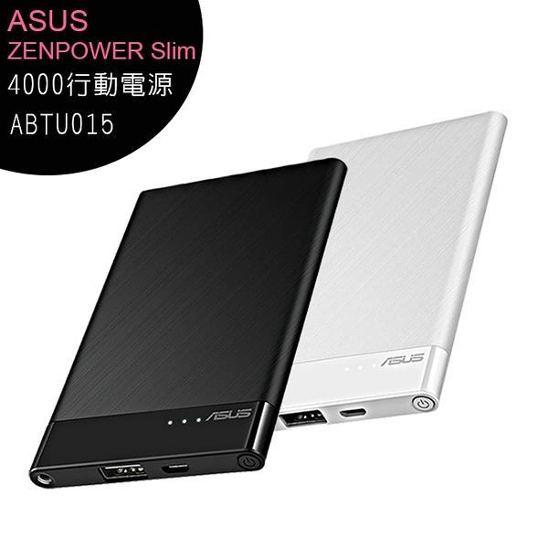 【買一送一】ASUS ZENPOWER Slim(ABTU015)(4000)羽量級極薄工藝設計行動電源(保固6個月)