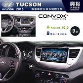 【CONVOX】2017~18年Hyundai Tucson專用9吋螢幕安卓主機*內建環景.鏡頭另購*GT4-8核4+64G