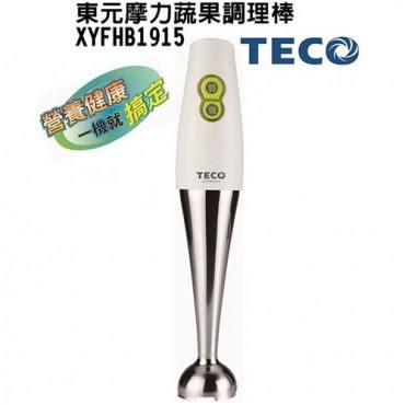 TECO 東元魔力蔬果調理棒 XYFHB1915