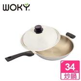 【WOKY 沃廚】玫瑰金專利不鏽鋼炒鍋34CM(贈OK智慧感溫鍋鏟)