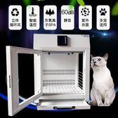 賽福斯寵物烘干箱靜音全自動家用智能寵物吹毛烘干機貓咪烘干箱【非凡】