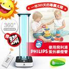 B82-006 BabyHouse 愛兒房 紫外線殺菌消毒燈(飛利浦燈管)【佳兒園婦幼館】