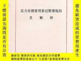 二手書博民逛書店罕見中華人民共和國勞動部.壓力容器使用登記管理規則及解析Y181