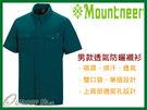╭OUTDOOR NICE╮山林MOUNTNEER 男款透氣抗UV排汗襯衫 21B03 土耳其藍 排汗襯衫 休閒襯衫 短袖襯衫
