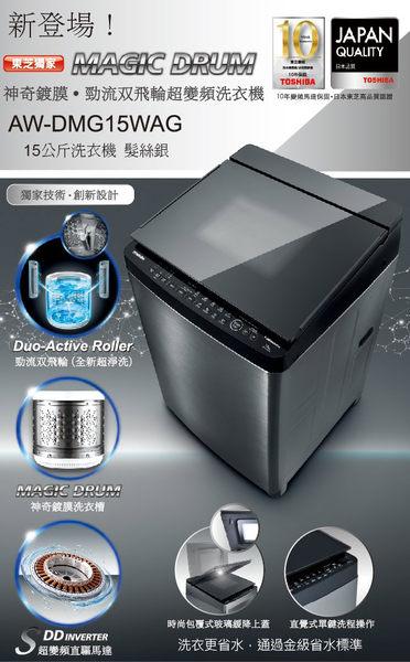TOSHIBA 東芝鍍膜勁流雙飛輪超變頻15公斤洗衣機 髮絲銀(AW-DMG15WAG) 熱線:07-7428010