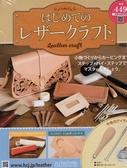 皮革手作教學誌日文版 第16期