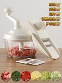 手動絞肉機 家用餃子餡碎菜機絞菜切辣椒神器小型攪拌機 露露日記