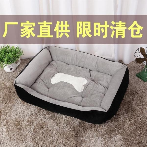 網紅狗窩四季通用貓窩寵物墊子泰迪小型大型犬冬天保暖狗狗用品床 一木良品