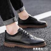 夏季男鞋子英倫布洛克小皮鞋透氣韓版潮流春季休閒鞋豆豆潮鞋 米希美衣