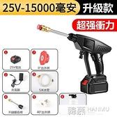 現貨 多功能水槍(25V)無線便攜式 高壓洗車水槍 高壓清洗機 高壓洗車機 洗車器